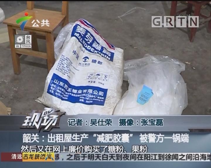 """韶关:出租屋生产""""减肥胶囊"""" 被警方一锅端"""