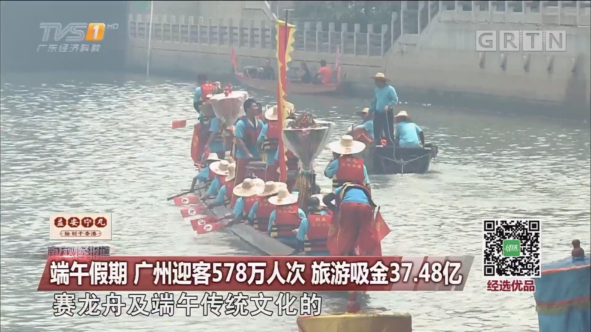 端午假期 广州迎客578万人次 旅游吸金37.48亿