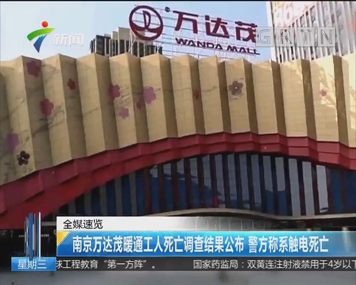 南京万达茂暖通工人死亡调查结果公布 警方称系触电死亡