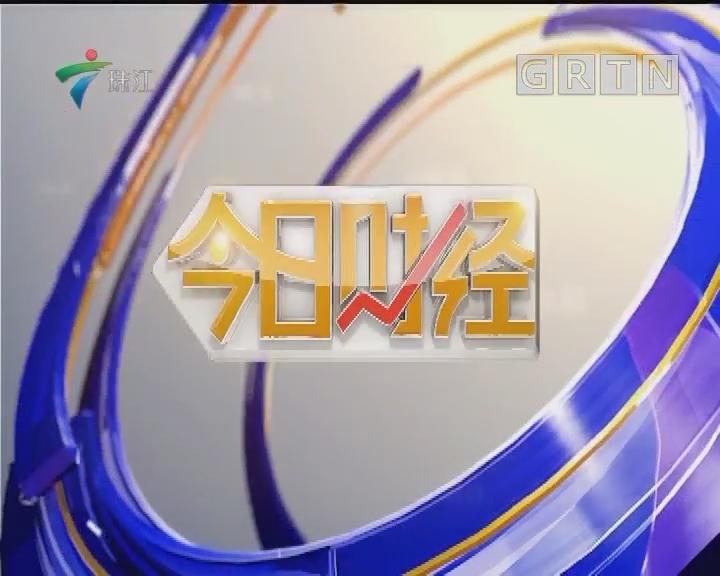 [2018-06-15]今日财经:粤港澳大湾区助力三地融合