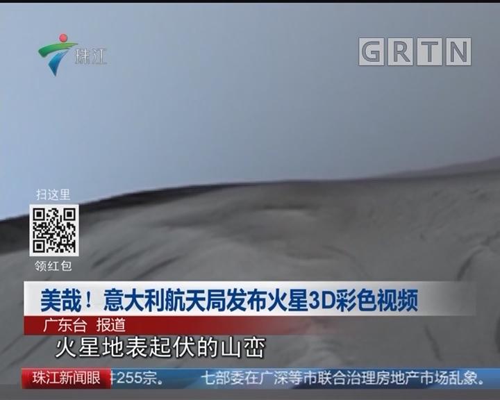 美哉!意大利航天局发布火星3D彩色视频