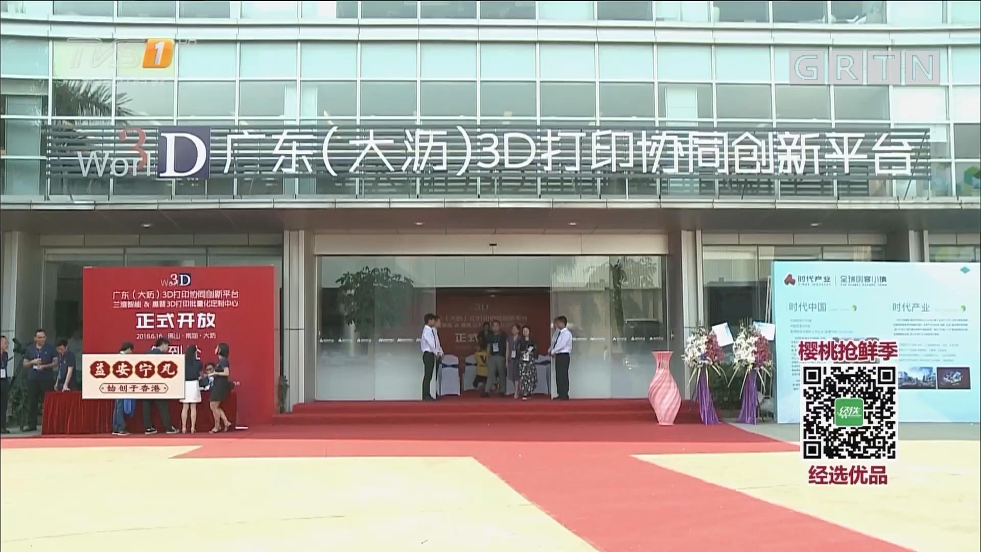 【财经大视野】:全球首个3D打印批量化定制中心落户广东佛山