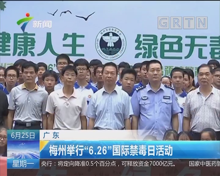 """广东:梅州举行""""6.26""""国际禁毒日活动"""