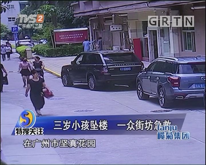 三岁小孩坠楼 一众街坊急救