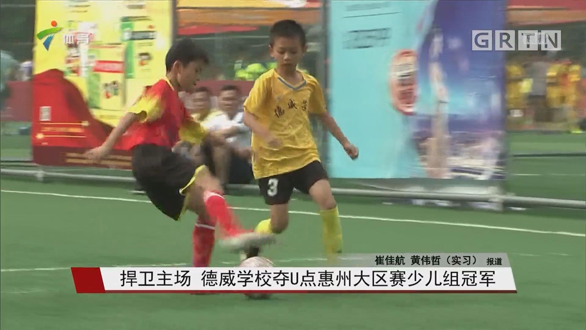 捍卫主场 德威学校夺U点惠州大区赛少儿组冠军