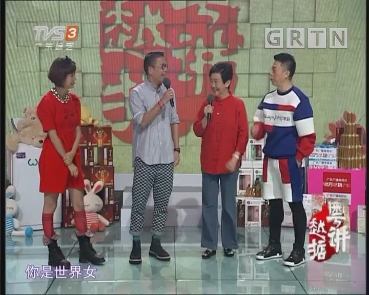 [2018-06-21]粤讲粤掂