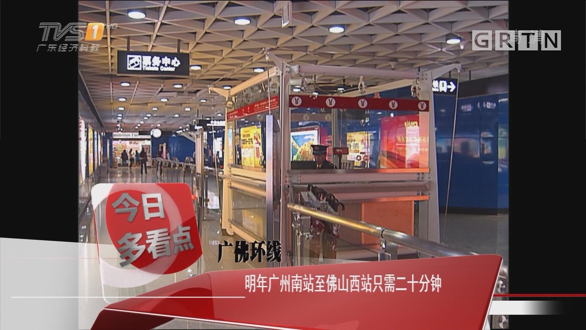 广佛环线 明年广州南站至佛山西站只需二十分钟