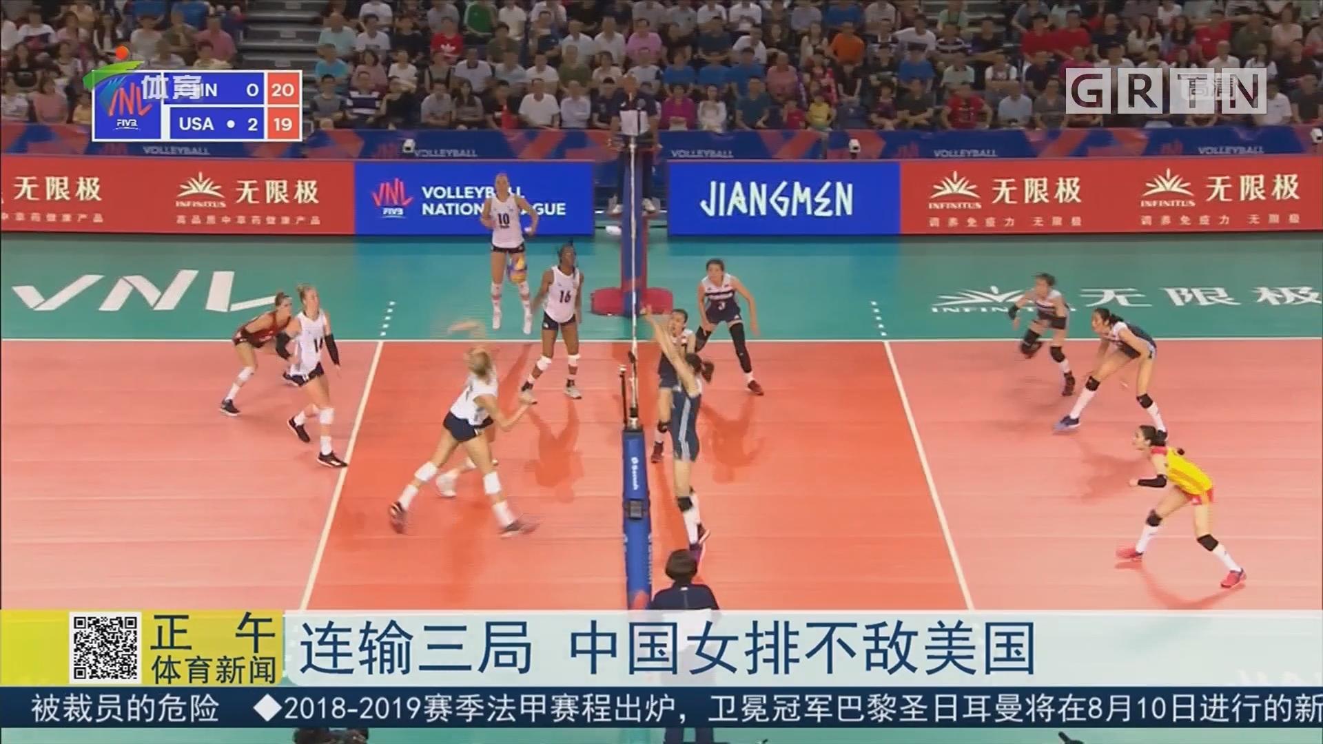 连输三局 中国女排不敌美国