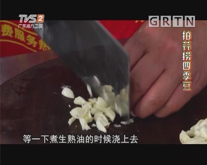 拍蒜捞四季豆