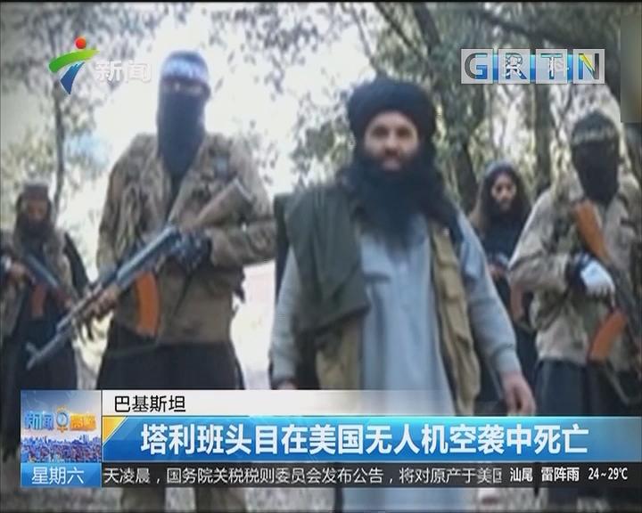 巴基斯坦:塔利班头目在美国无人机空袭中死亡