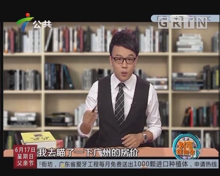 [2018-06-17]财富维他命:90后,怎么通过奋斗买房?