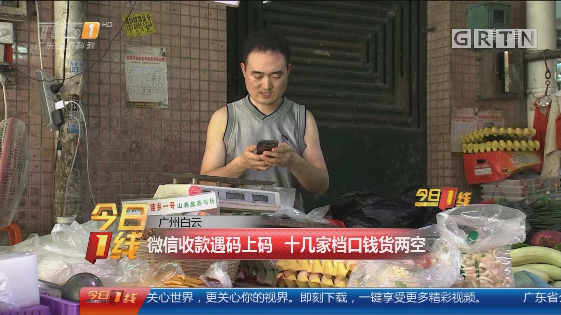 广州白云:微信收款遇码上码 十几家档口钱货两空