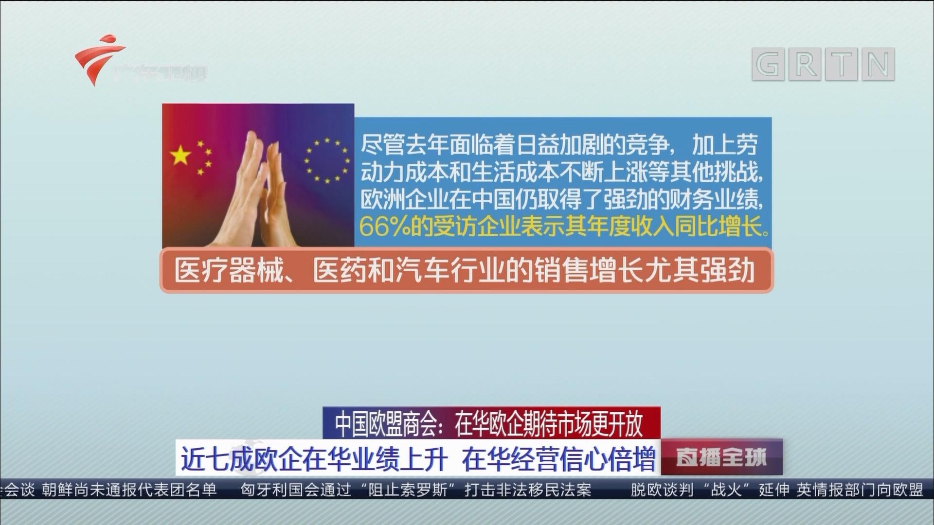中国欧盟商会:在华欧企期待市场更开放 近七成欧企在华业绩上升 在华经营信心倍增
