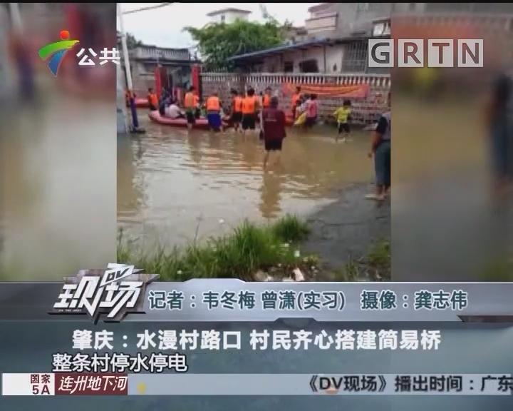肇庆:水浸村路口 村民齐心搭建简易桥