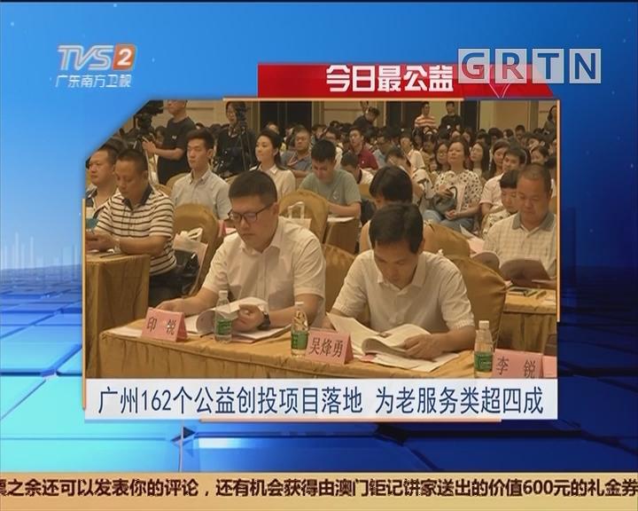 今日最公益:广州162个公益创投项目落地 为老服务类超四成