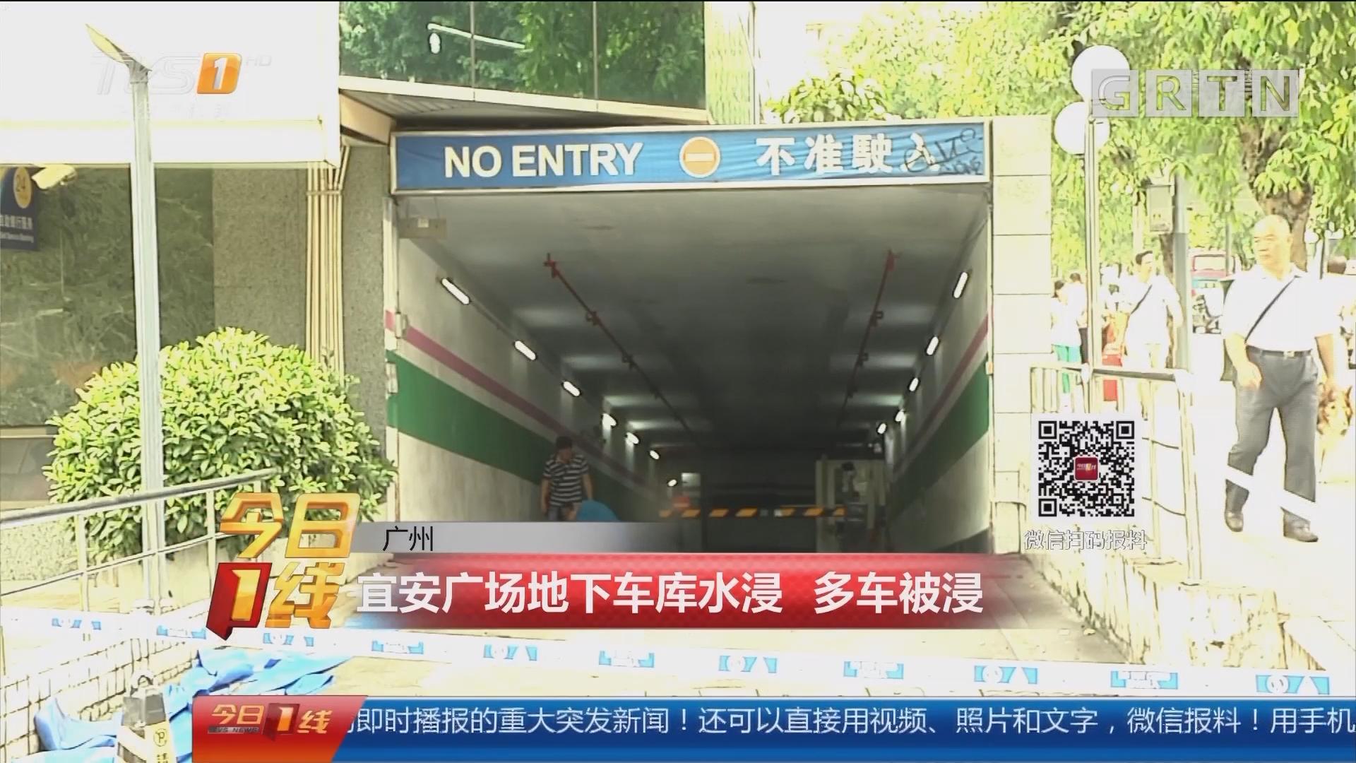 广州:宜安广场地下车库水浸 多车被浸