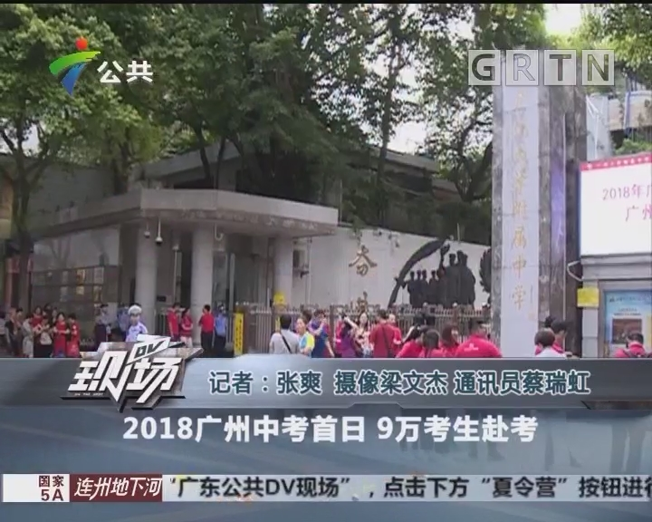 2018广州中考首日 9万考生赴考