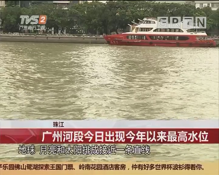 珠江:广州河段今日出现今年以来最高水位