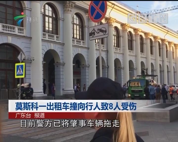莫斯科一出租车撞向行人致8人受伤
