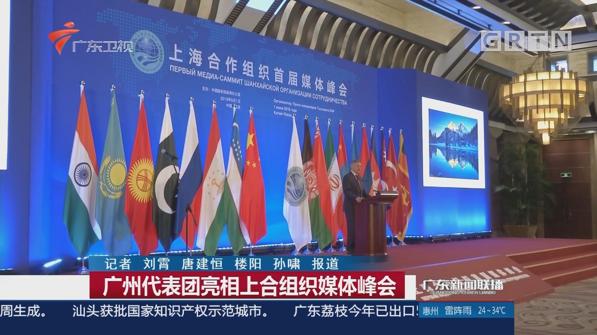 广州代表团亮相上合组织媒体峰会