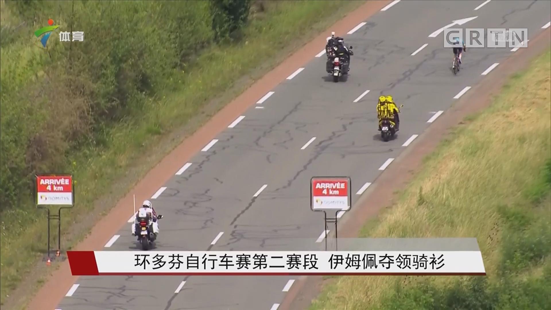 环多芬自行车赛第二赛段 伊姆佩夺领骑衫