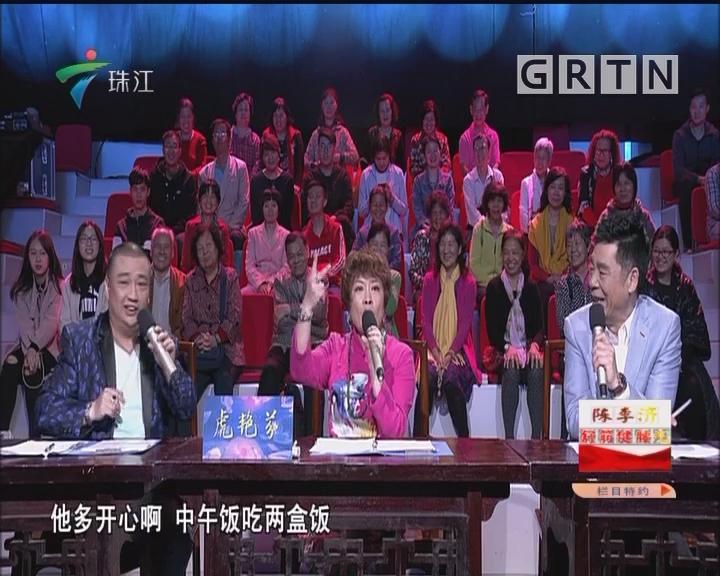 [2018-06-10]粤韵风华