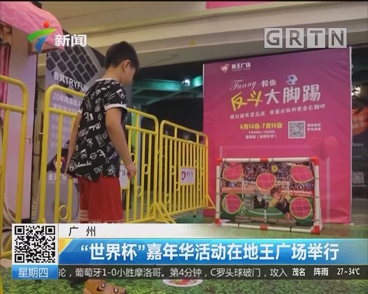 """广州:""""世界杯""""嘉年华活动在地王广场举行"""