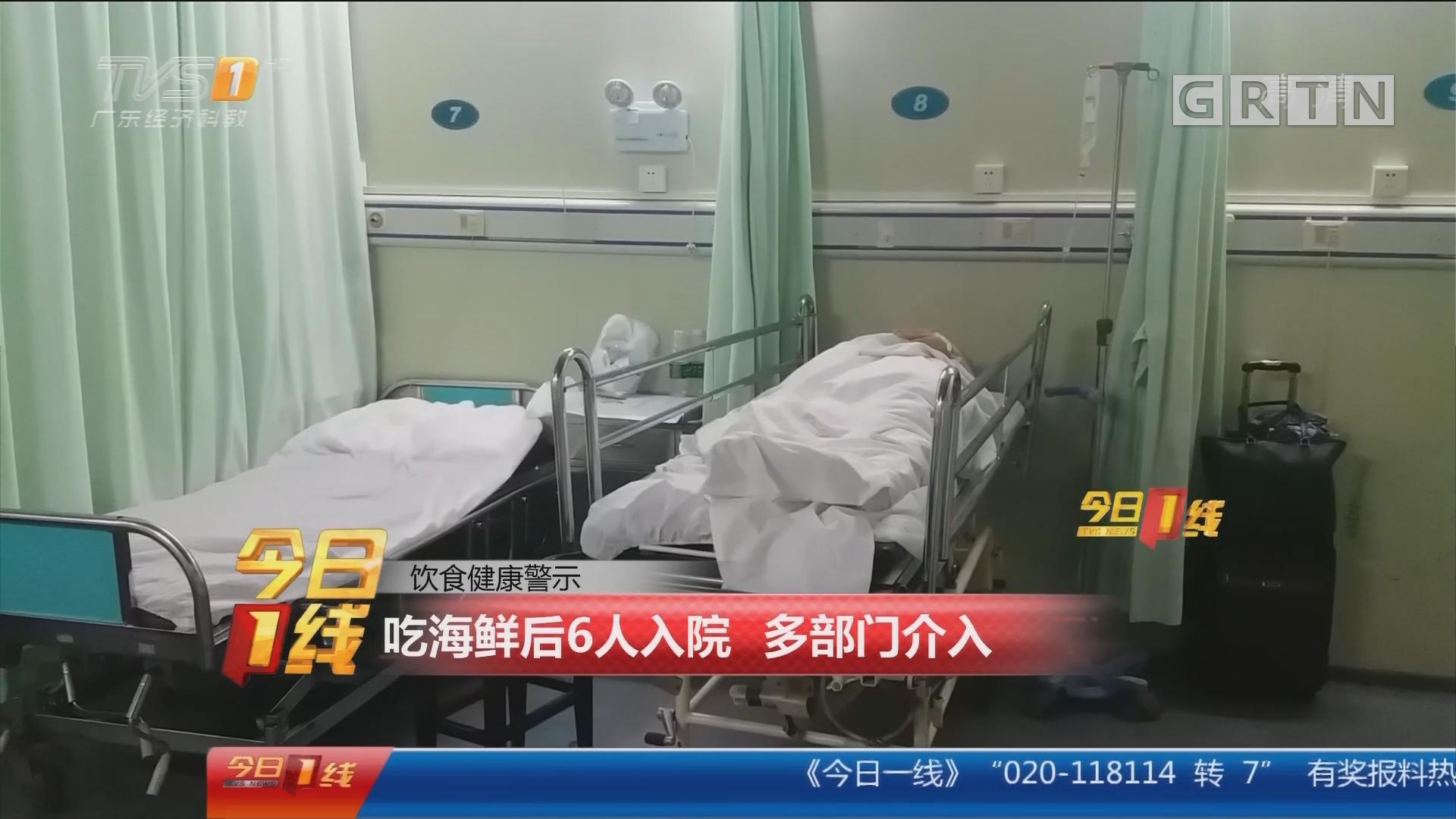 饮食健康警示:吃海鲜后6人入院 多部门介入