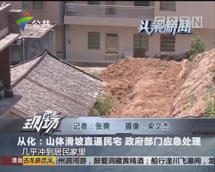 从化:山体滑坡直逼民宅 政府部门应急处理