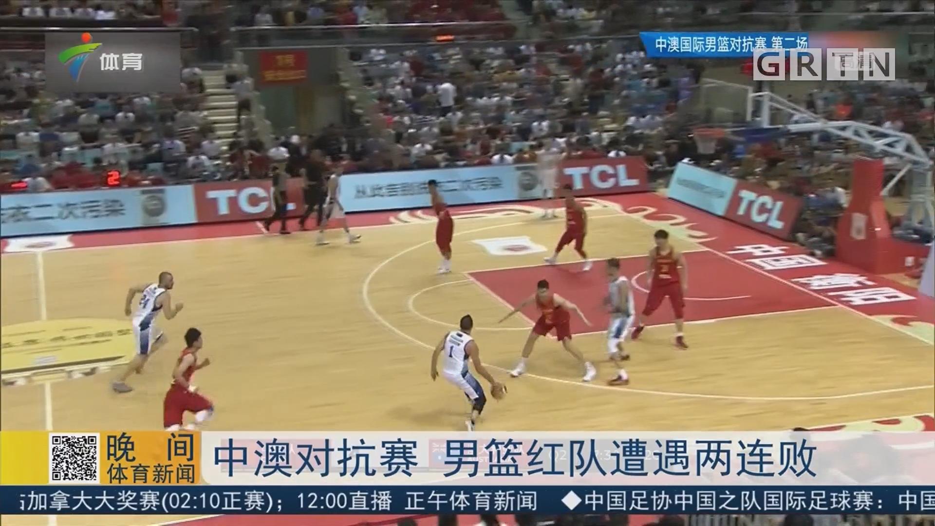 中澳对抗赛 男篮红队遭遇两连败