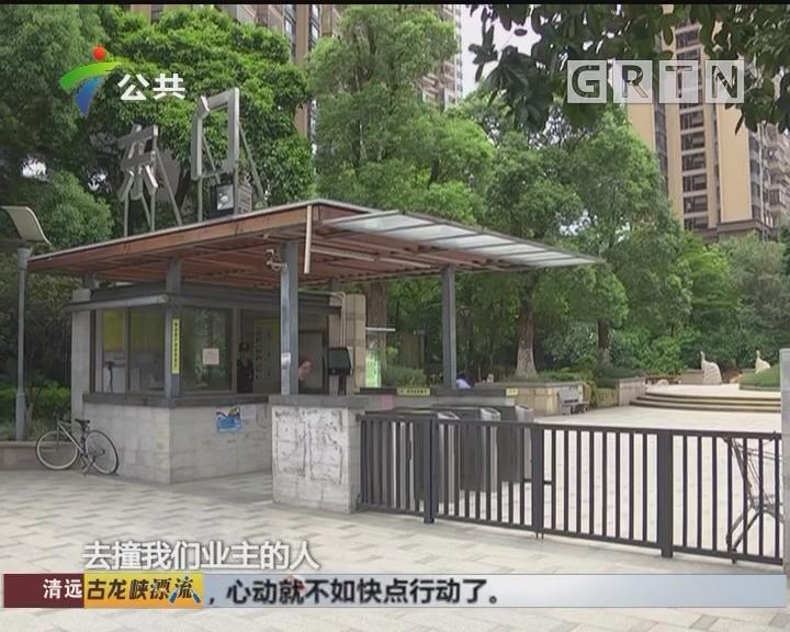 佛山禅城:物业交替 发生冲突