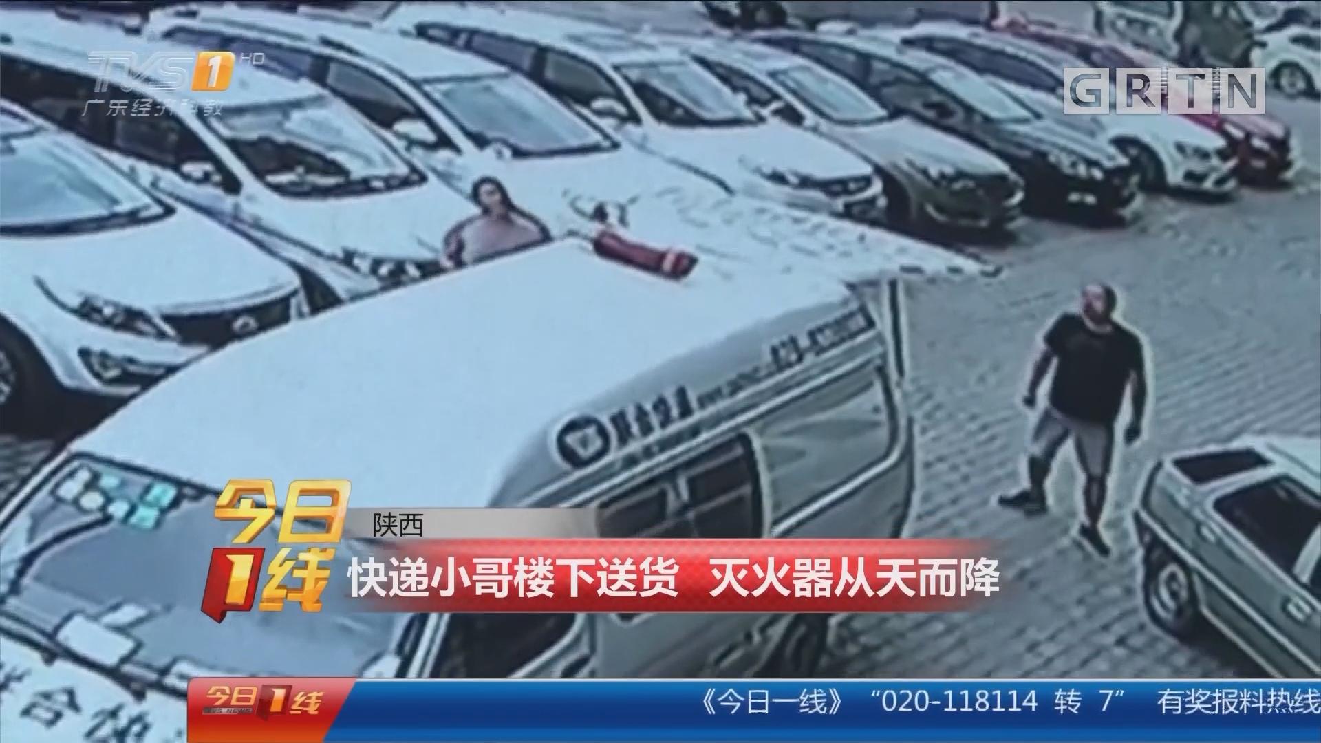 陕西:快递小哥楼下送货 灭火器从天而降
