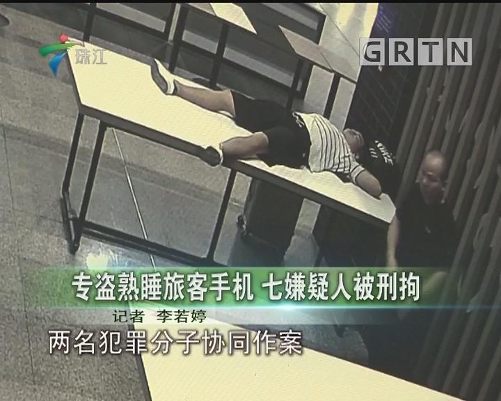 专盗熟睡旅客手机 七嫌疑人被刑拘