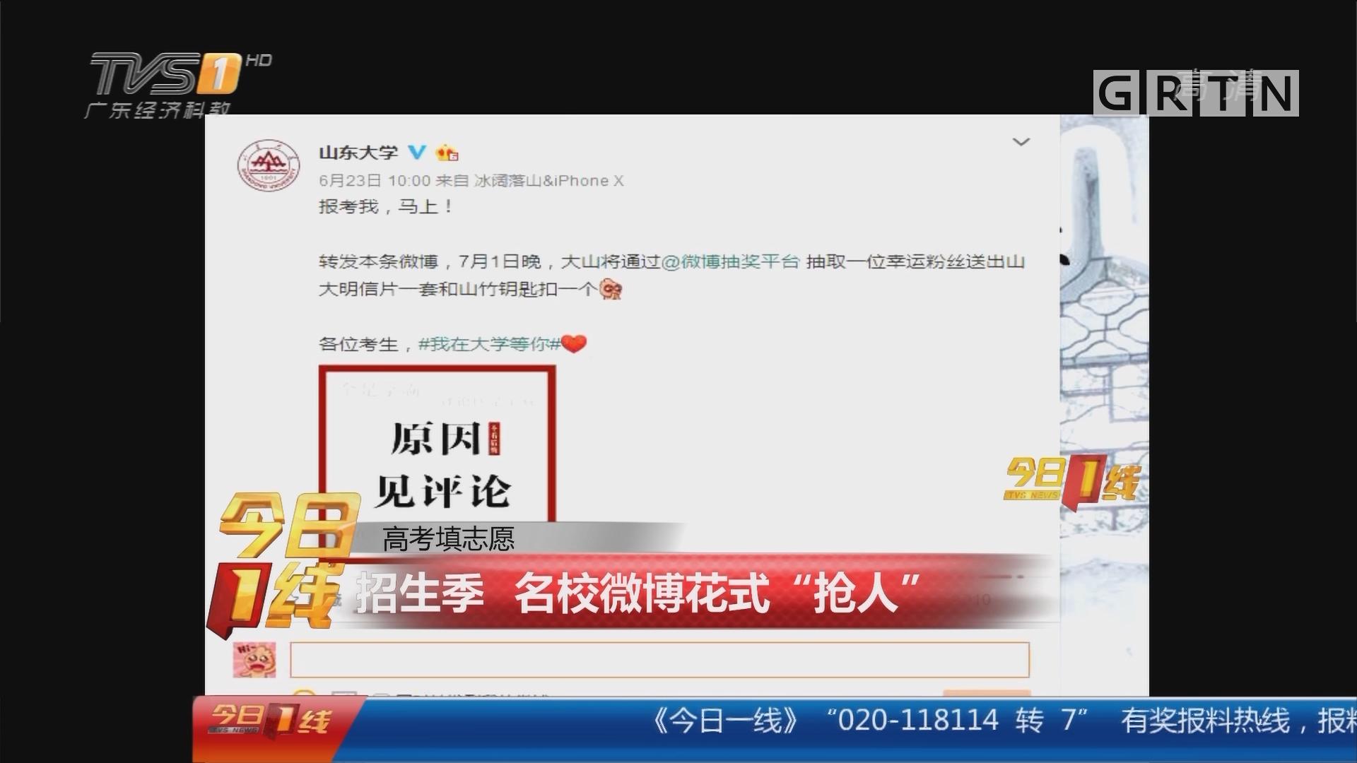 """高考填志愿:招生季 名校微博花式""""抢人"""""""