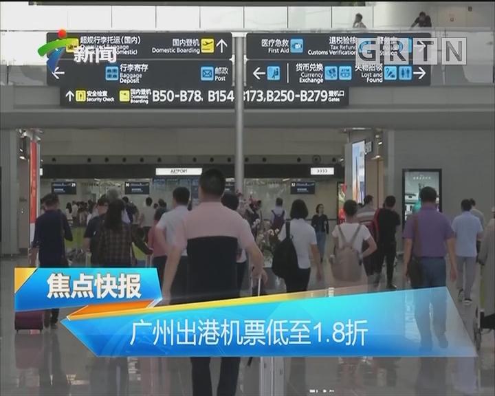 广州出港机票低至1.8折