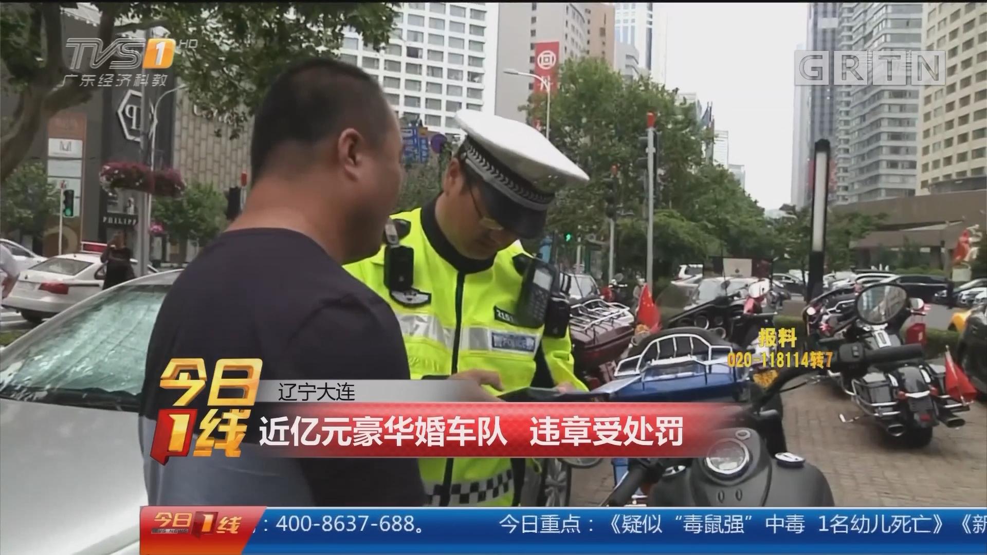 辽宁大连:近亿元豪华婚车队 违章受处罚