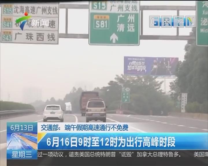 交通部:端午假期高速通行不免费 6月16日9时至12时为出行高峰时段