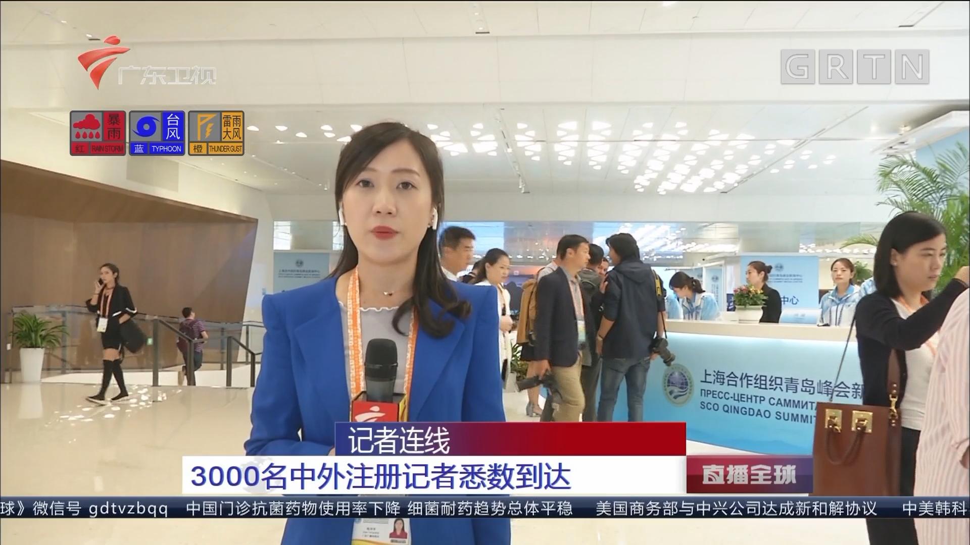 记者连线:3000名中外注册记者悉数到达