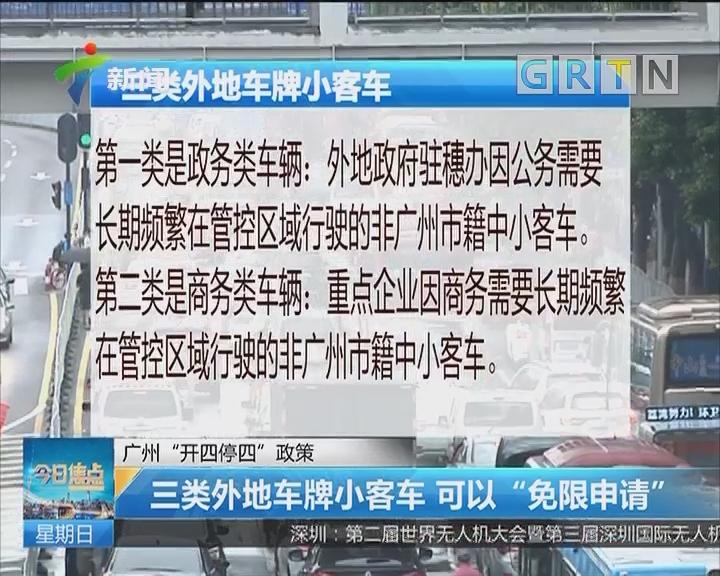 """广州""""开四停四""""政策:三类外地车牌小客车 可以""""免限申请"""""""