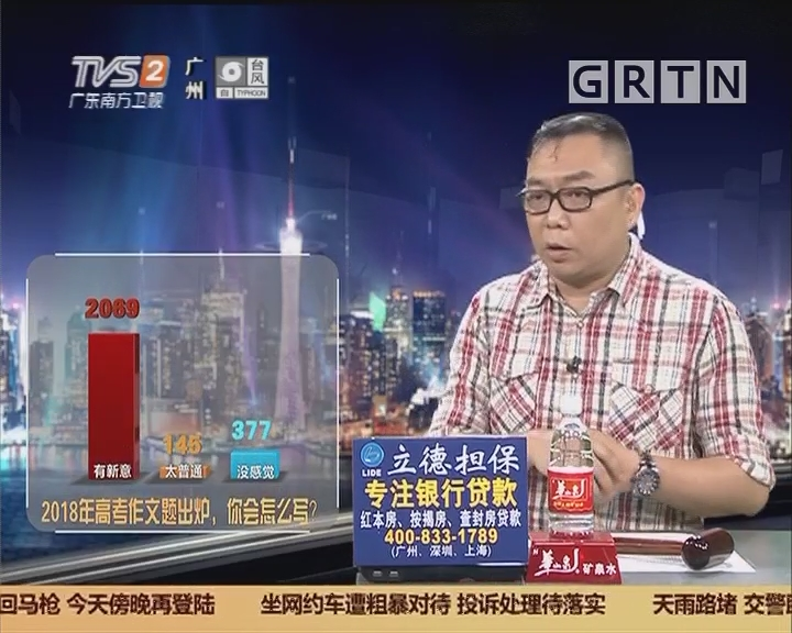 20180607互动集锦