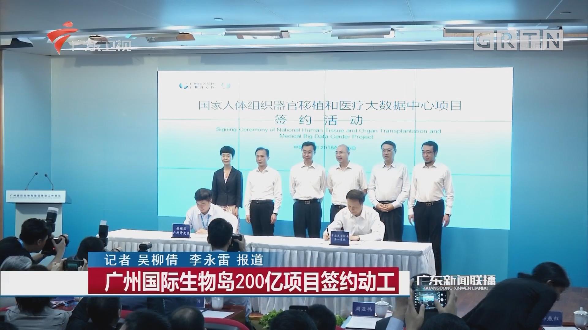 广州国际生物岛200亿项目签约动工