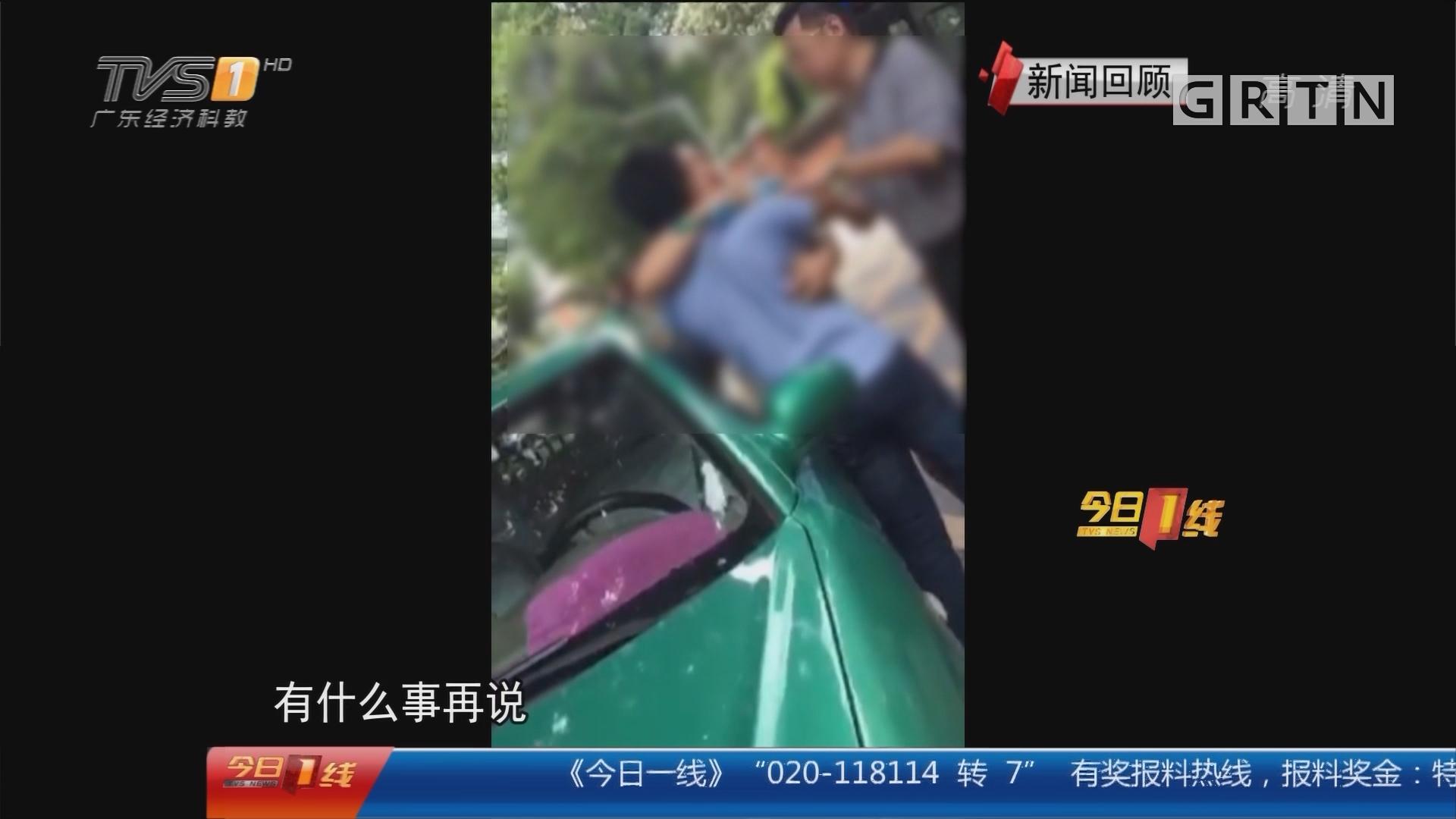 广州警方通报:的哥殴打乘客 两天后落网