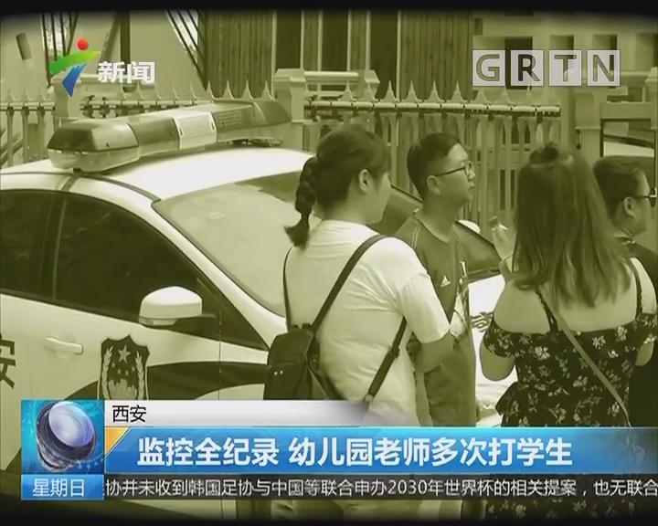 西安:监控全纪录 幼儿园老师多次打学生