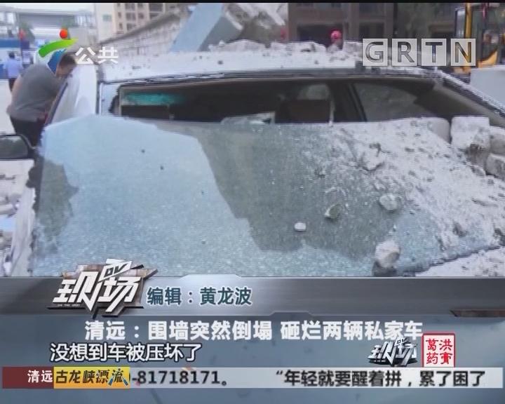 清远:围墙突然倒塌 砸烂两辆私家车
