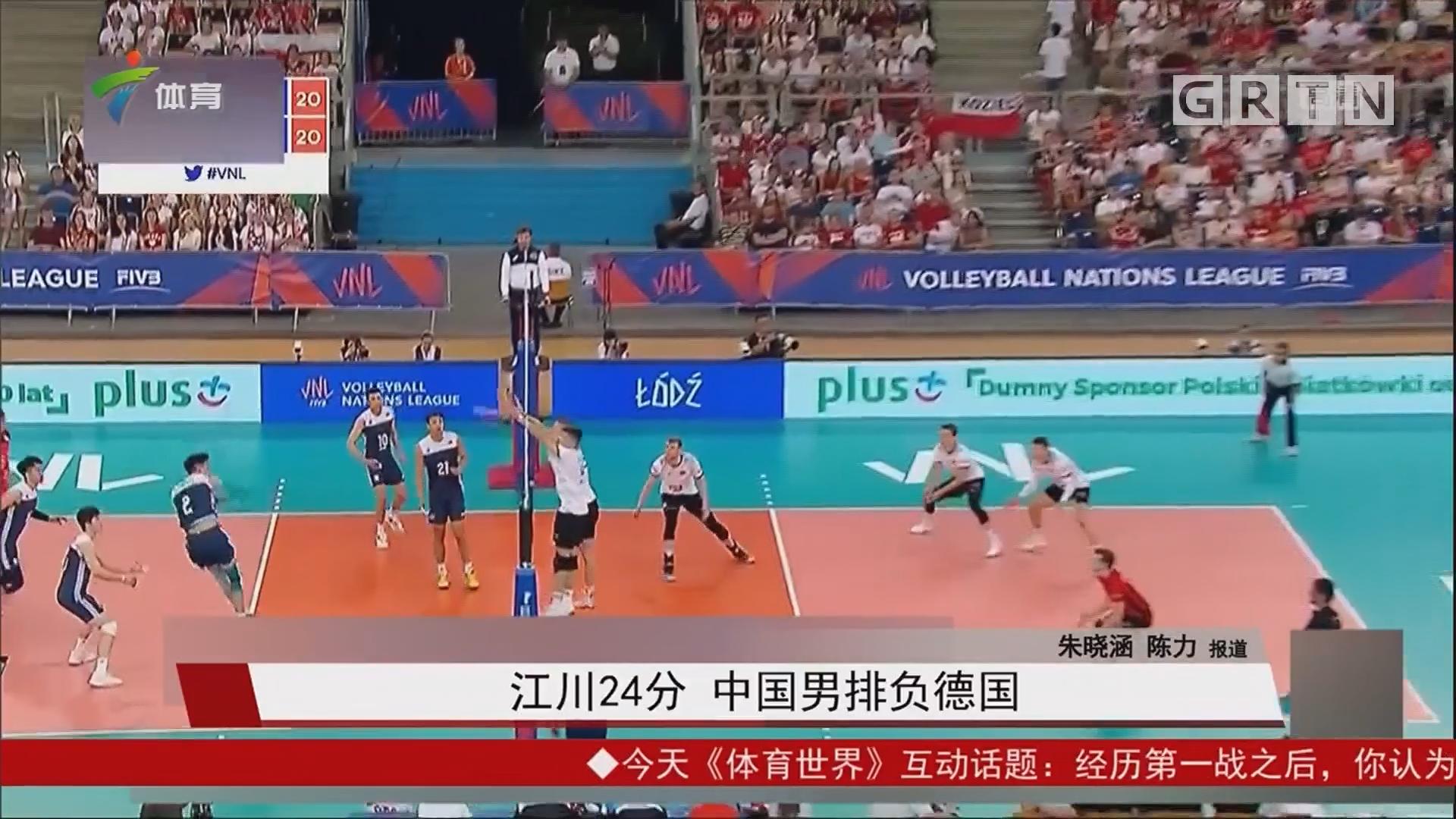 江川24分 中国男排负德国