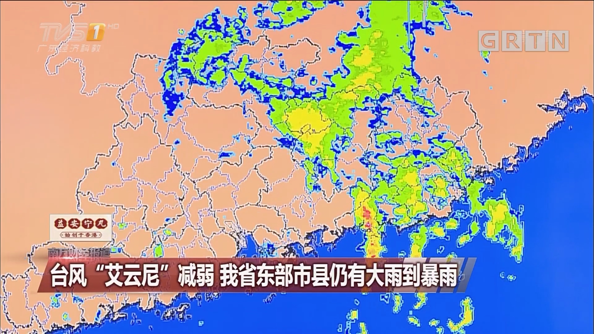 """台风""""艾云尼""""减弱 我省东部市县仍有大雨到暴雨"""
