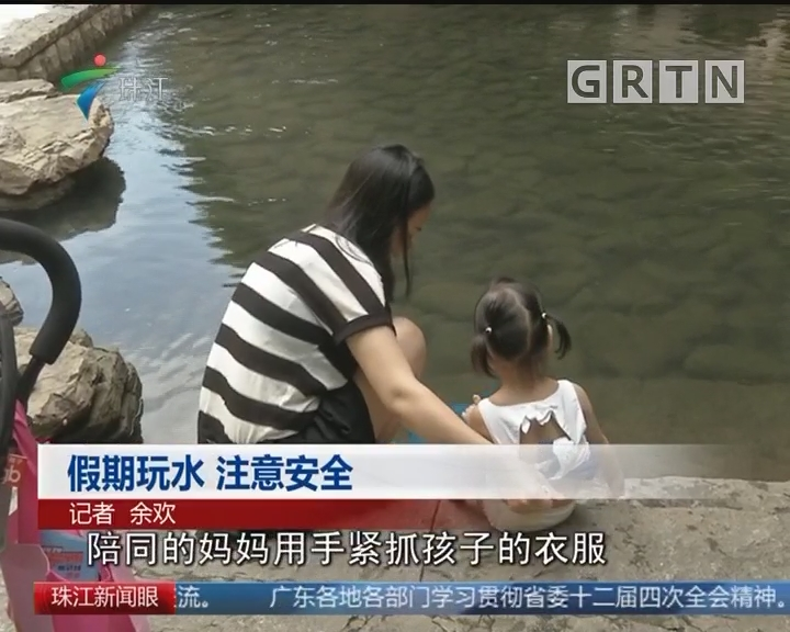 假期玩水 注意安全