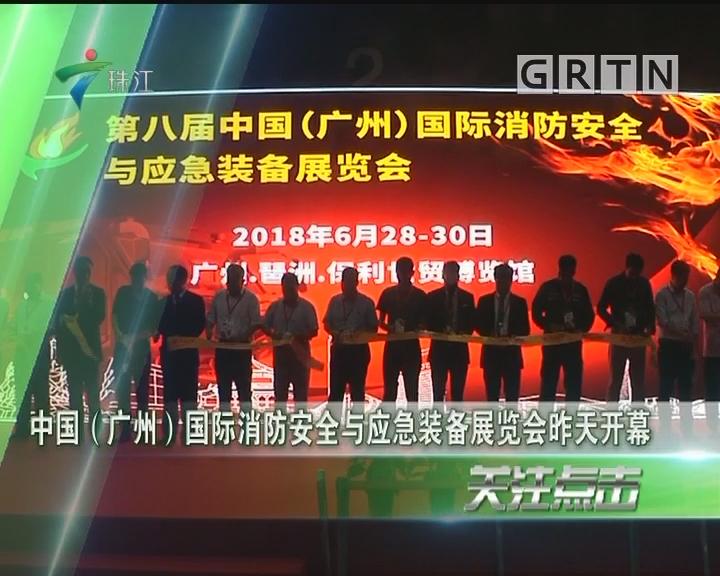 中国(广州)国际消防安全与应急装备展览会昨天开幕