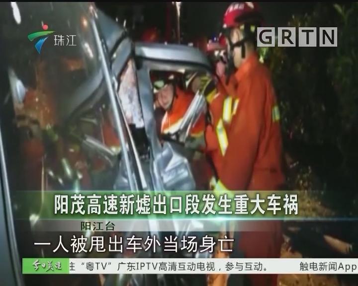 阳茂高速新墟出口段发生重大车祸