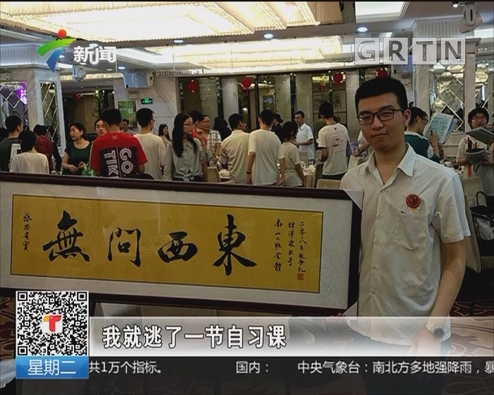 """2018广东高考放榜:全省文理科前20名出炉 高考""""学霸""""经验谈"""